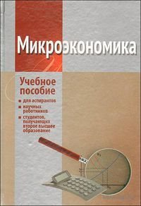 Микроэкономика. М. Плотницкий, А. Корольчук