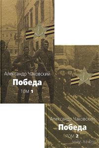 Победа (в двух томах). Александр Чаковский