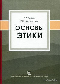 Основы этики. Валерий Губин, Елена Некрасова