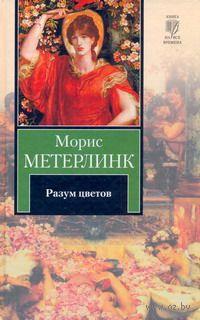 Разум цветов. Морис Метерлинк
