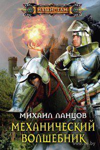 Механический волшебник (книга первая) — фото, картинка