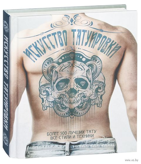 Искусство татуировки. Более 500 лучших тату. Все стили и техники. Энди Слосс, Зайнаб Мирза