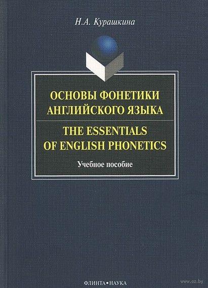 Основы фонетики английского языка. Наталия Курашкина