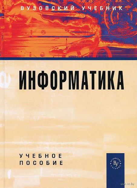 Информатика. Борис Одинцов, А. Романов