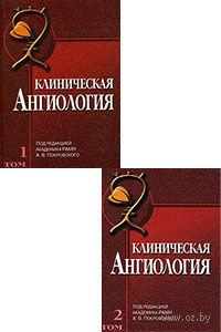Клиническая ангиология (в двух томах)