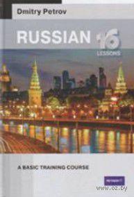 Русский язык для англичан. Базовый тренинг. 16 уроков — фото, картинка