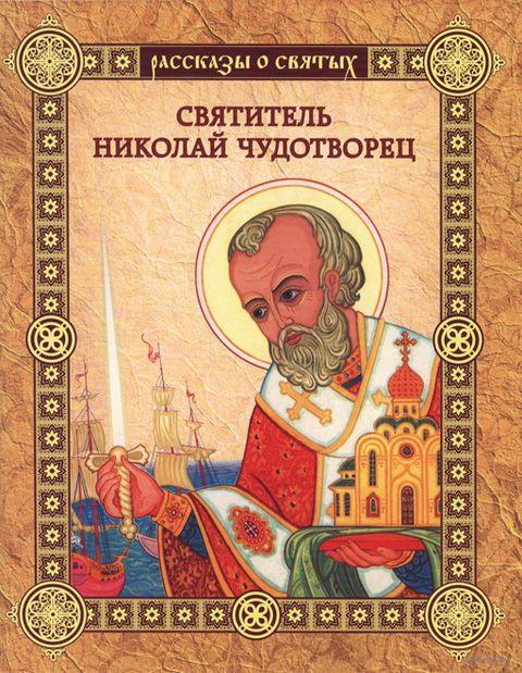 Святитель Николай Чудотворец. Валерий Воскобойников