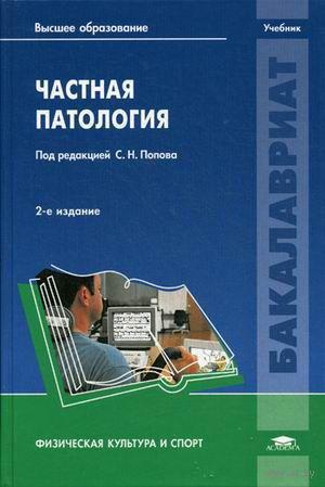 Частная патология. Наиль Валеев, Татьяна Гарасева, Сергей Попов