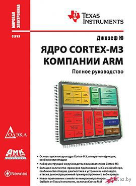 Ядро Cortex-M3 компании ARM. Ю. Джозеф