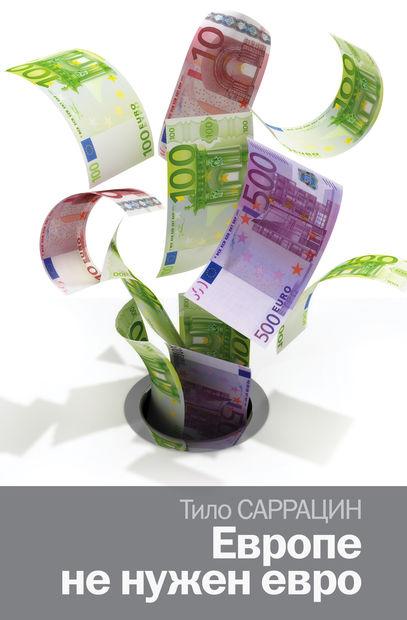 Европе не нужен евро. Тило Саррацин