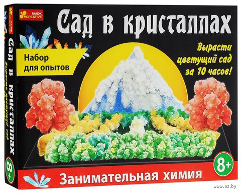 """Набор для опытов """"Сад в кристаллах"""""""