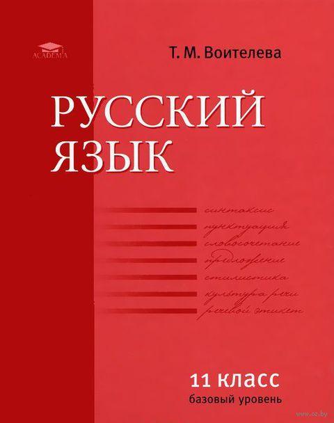 Русский язык. 11 класс. Базовый уровень — фото, картинка