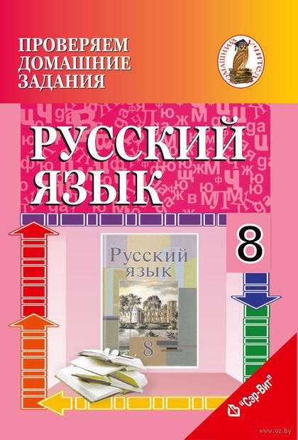 Проверяем домашние задания. Русский язык 8 класс. И. Москвина