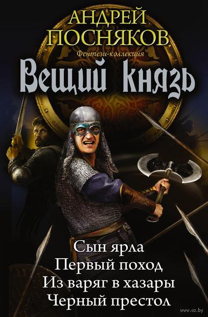 Вещий князь. Андрей Посняков