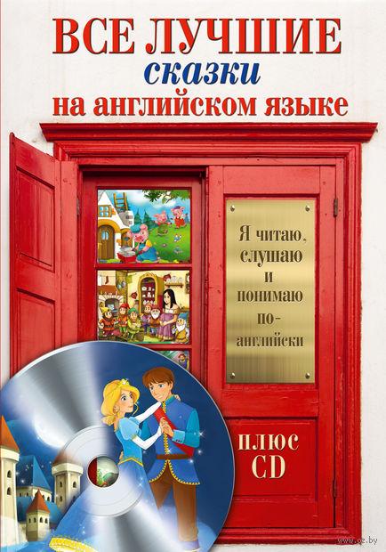 Все лучшие сказки на английском языке (+CD). Шарль Перро, Братья Гримм