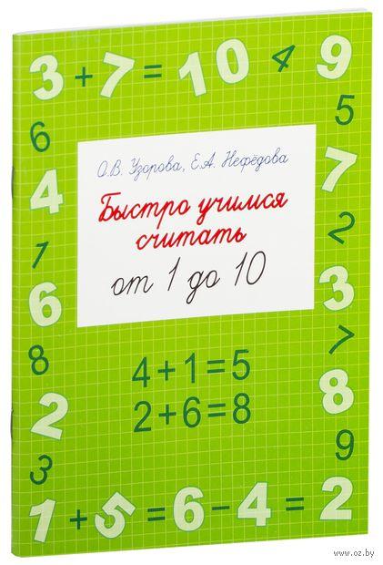Быстро учимся считать от 1 до 10. Ольга Узорова, Елена Нефедова