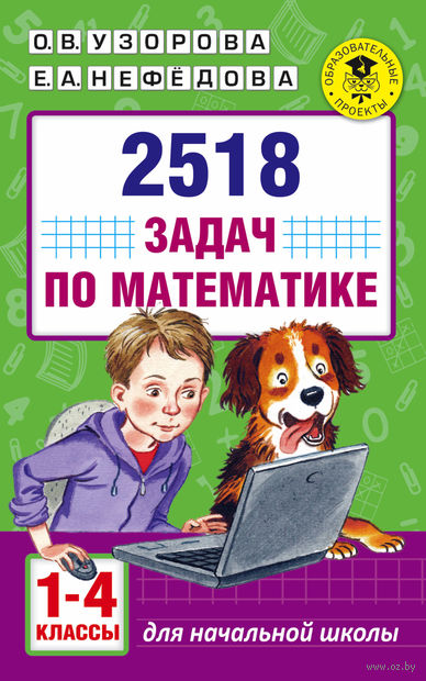 2518 задач по математике. 1-4 классы. Ольга Узорова, Елена Нефедова