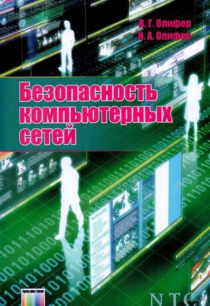 Безопасность компьютерных сетей — фото, картинка