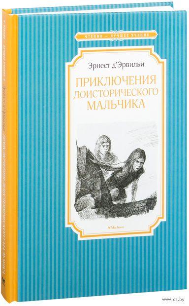 Приключения доисторического мальчика — фото, картинка