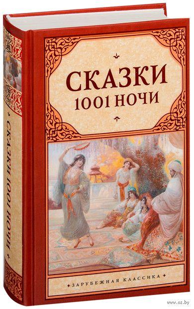 Сказки 1001 ночи — фото, картинка