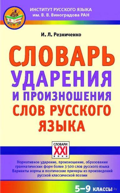 Словарь ударения и произношения слов русского языка. 5-9 классы — фото, картинка