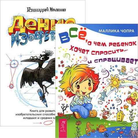 Денис-изобретатель. Всё, о чем ребенок хочет спросить (комплект из 2-х книг) — фото, картинка
