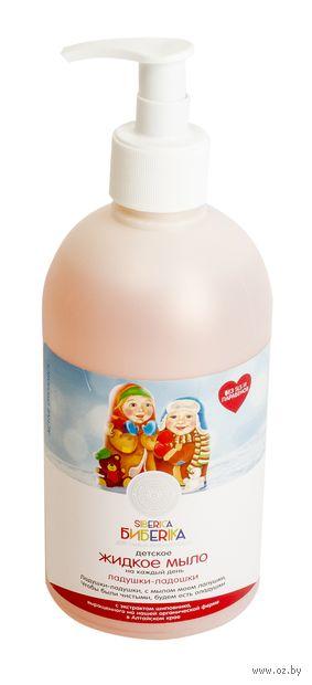 "Жидкое мыло детское ""Ладушки-ладошки"" (500 мл) — фото, картинка"