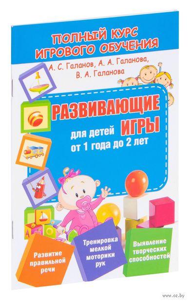 Развивающие игры для детей от 1 года до 2 лет — фото, картинка
