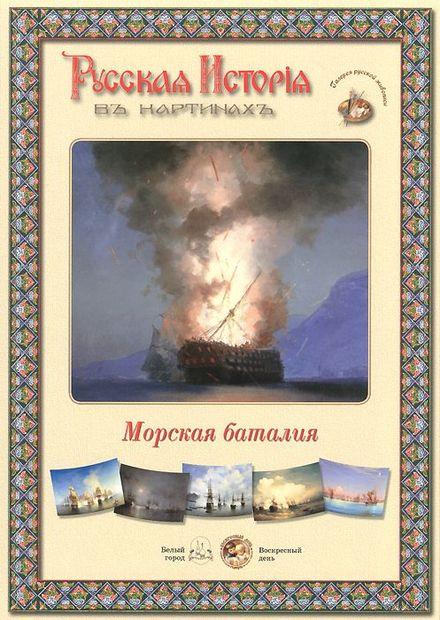 Русская история в картинах. Морская баталия — фото, картинка