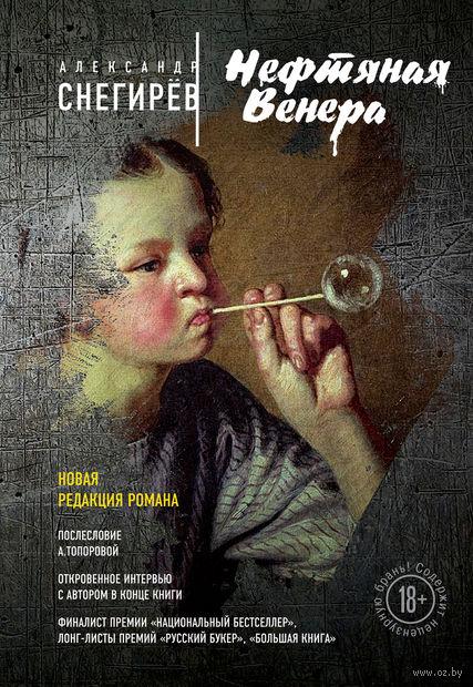 Нефтяная Венера. Александр Снегирев