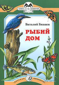 Рыбий дом (м). Виталий Бианки