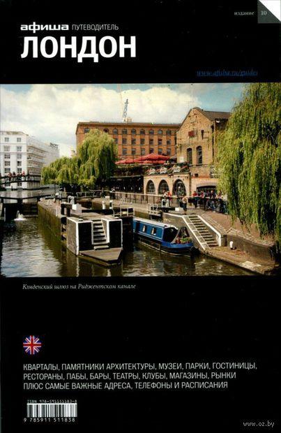 Лондон. Путеводитель — фото, картинка