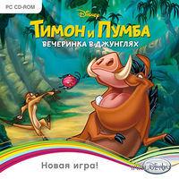 Тимон и Пумба: Вечеринка в джунглях