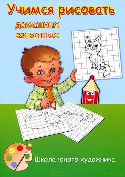 Учимся рисовать домашних животных — фото, картинка