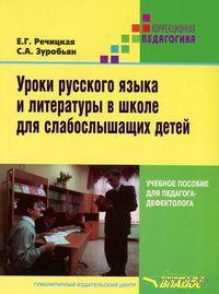 Уроки русского языка и литературы в школе для слабослышащих детей — фото, картинка
