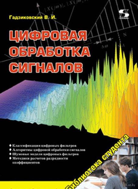 Цифровая обработка сигналов. Викентий Гадзиковский