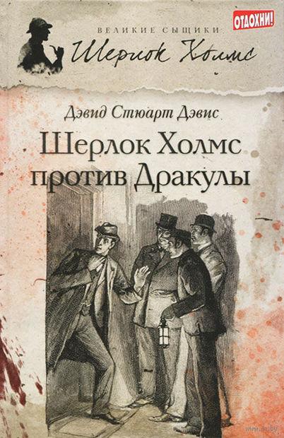 Шерлок Холмс против Дракулы. Дэвид Дэвис