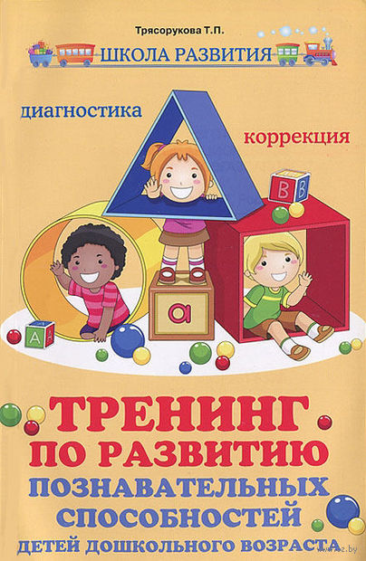 Тренинг по развитию познавательных способностей детей дошкольного возраста. Татьяна Трясорукова