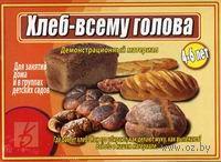 """Игра """"Хлеб - всему голова"""""""