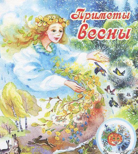 Приметы весны. Саша Черный, Александр Пушкин, Иван Бунин