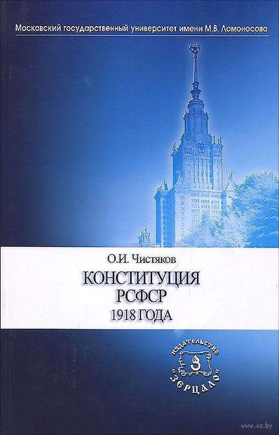 Конституция РСФСР 1918 года. Олег Чистяков