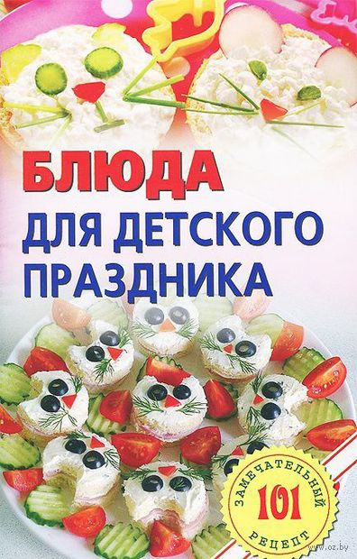 Блюда для детского праздника. Владимир Хлебников