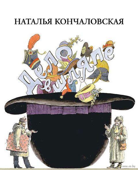 Дело в шляпе. Наталья Кончаловская