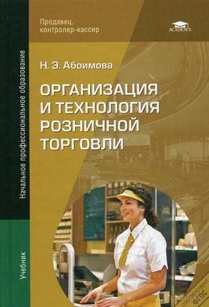 Организация и технология розничной торговли. Наталья Абоимова
