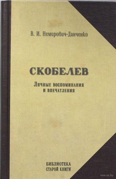 Скобелев. Личные воспоминания и впечатления. Василий Немирович-Данченко