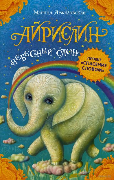 Айрислин — небесный слон. Марина  Аржиловская