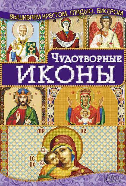 Чудотворные иконы. Ирина Наниашвили