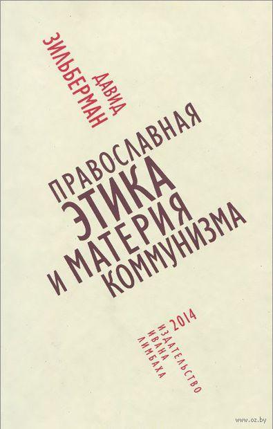 Православная этика и материя коммунизма — фото, картинка