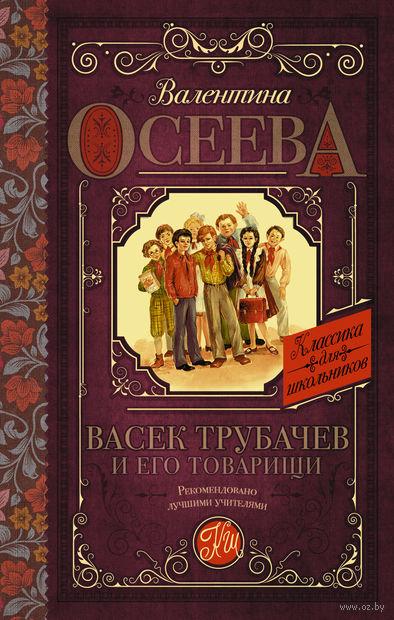 Васек Трубачев и его товарищи — фото, картинка