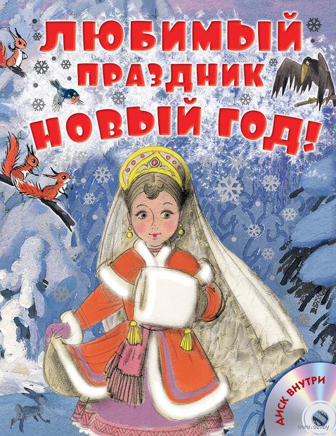 Любимый праздник Новый год! (+ CD). Владимир Сутеев, Эдуард Успенский, Самуил Маршак